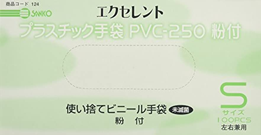 療法埋めるストライクエクセレントプラスチック手袋(粉付) PVC-250(100マイイリ) S