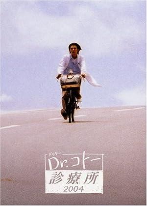 『Dr.コトー診療所』