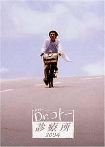 Dr.コトー診療所2004 DVD BOX