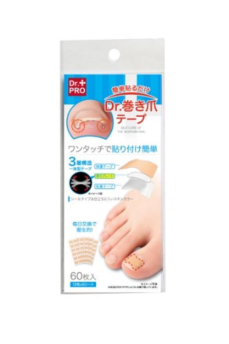 韓国語半導体団結する簡単貼るだけDr巻き爪テープ