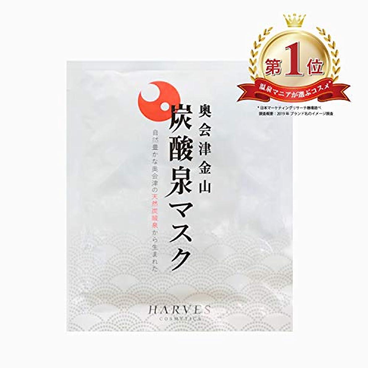 大腿協会継承HARVES 奥会津金山 炭酸泉マスク