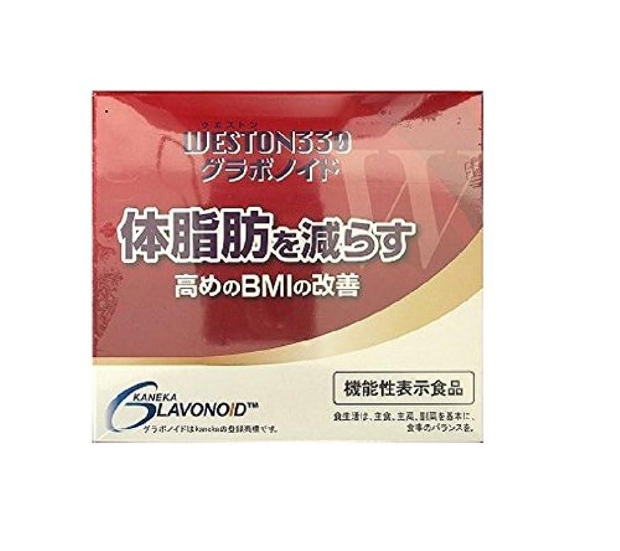 差別するワイヤーホップリマックスジャパン WESTON330 グラボノイド 60粒 (30日分) [機能性表示食品]