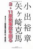 小出裕章 矢ヶ崎克馬 3・11原発事故を語る (書きおろし・内部被曝の危険(矢ヶ崎克馬))