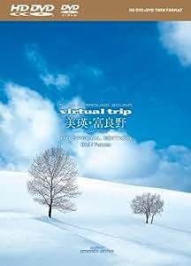 virtual trip 美瑛・富良野-snow fantasy- HD SPECIAL EDITION(HD DVD+DVDツインフォーマット)