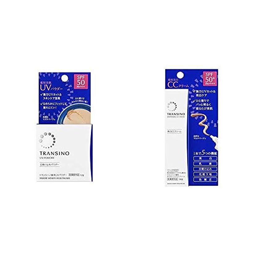 累積溶けた虚弱トランシーノ 薬用UVパウダー 12g SPF50 PA++++ & 薬用ホワイトニングCCクリーム 30g