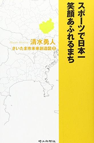 スポーツで日本一笑顔あふれるまち―さいたま市未来創造図〈2〉