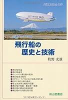 飛行船の歴史と技術 (交通ブックス 308)