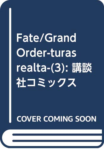 [画像:Fate/Grand Order-turas realta-(3) (講談社コミックス)]