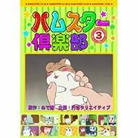 雑貨・ホビー・インテリア CD・DVD・Blu-ray DVD ハムスター倶楽部(3) DVD -ah [簡素パッケージ品]