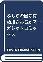 ふしぎの国の有栖川さん 第02巻