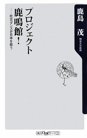 プロジェクト鹿鳴館! ――社交ダンスが日本を救う (角川oneテーマ21)