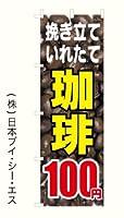 【珈琲100円】コーヒーのぼり旗 3枚セット