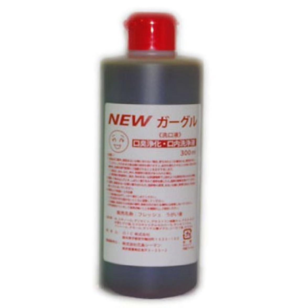 承認猛烈な容器フレッシュうがい液 マウスウォッシュ NEWガーグル 300ml 25倍濃縮お得タイプ(セット商品) (ブラウン10本セット)