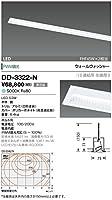 山田照明 昼白色LEDベースライト(FHF45W×2相当)(60×1226mm) DD-3322-N