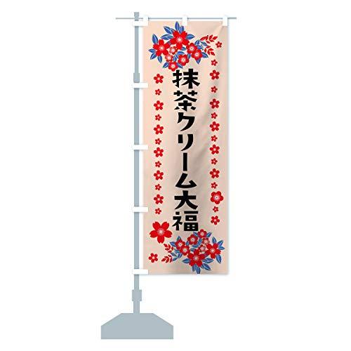 抹茶クリーム大福 のぼり旗(レギュラー60x180cm 左チチ 標準)