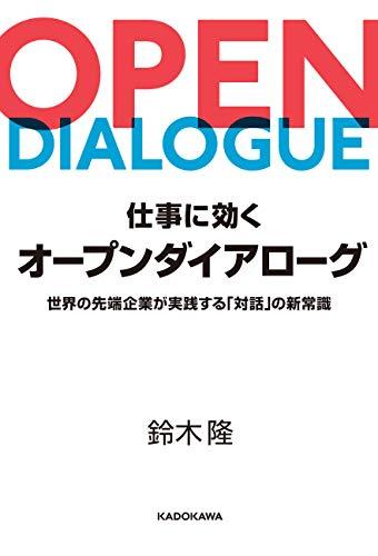 仕事に効くオープンダイアローグ 世界の先端企業が実践する「対話」の新常識