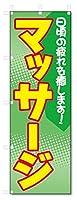 のぼり旗 マッサージ (W600×H1800)