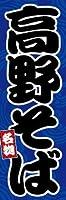 のぼり旗スタジオ のぼり旗 高野そば002 大サイズ H2700mm×W900mm