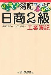 すいすい簿記マンガみてGO!日商2級工業簿記