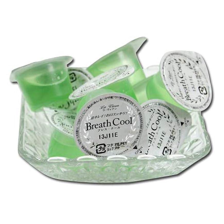 マウスウォッシュ ラヴィアン ブレスクール 16ml×25個セット│使い切りカップ 口臭予防 オーラルケア 使い捨て モンダミン