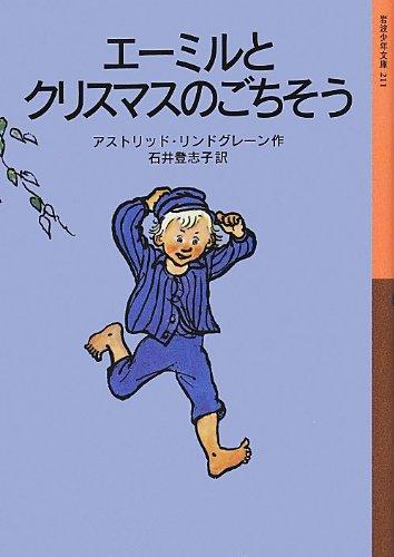 エーミルとクリスマスのごちそう (岩波少年文庫)の詳細を見る