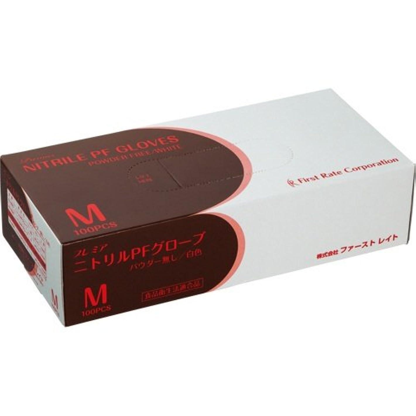 アラビア語手荷物意義ファーストレイト プレミアニトリルPFグローブ パウダーフリー ホワイト M FR-857 1セット(1000枚:100枚×10箱)