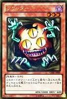 遊戯王カード 【クリッター】【ゴールドレア】GDB1-JP006-GR
