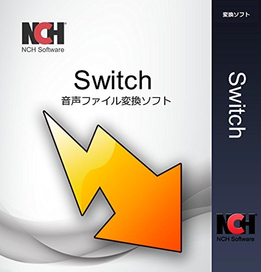 常習者カカドゥ地震Switch音声ファイル変換ソフトWindows版【無料版】|ダウンロード版