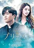 プリースト~君のために~ DVD-BOX1