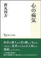 心の病気 (創元こころ文庫)
