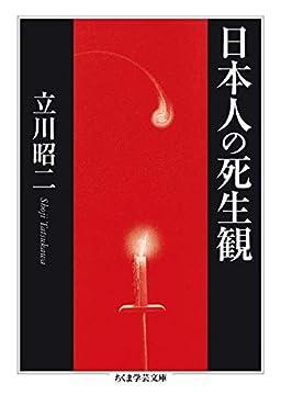 日本人の死生観 (ちくま学芸文庫 タ)