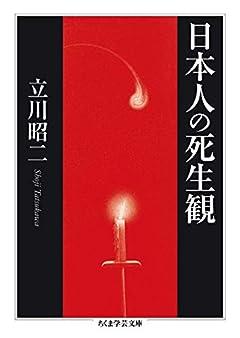 日本人の死生観 (ちくま学芸文庫)