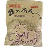 奈良名物 鹿のふんふんふん醤油風味ピーナツ 90g