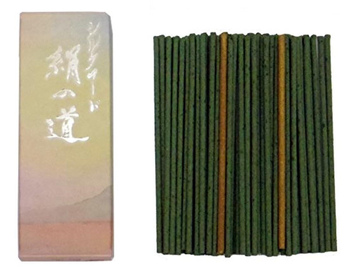 匿名オレンジミンチ丸叶むらたのお香 ハーフ寸サック シルクロード絹の道 約15g #SK-09