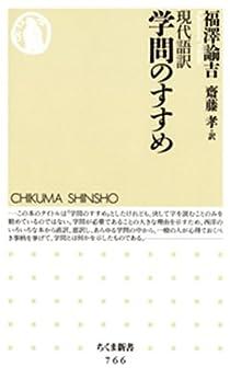 [福澤諭吉]の現代語訳 学問のすすめ (ちくま新書)