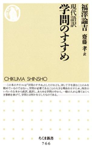 現代語訳 学問のすすめ (ちくま新書)の詳細を見る