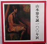 山本鼎生誕100年展 (図録)