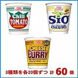 日清 カップヌードル チリトマト SIO 欧風チーズカレー 各20個 計60個