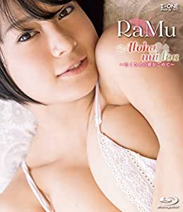 RaMu Aloha nui loa ~たくさんの愛をこめて~ [Blu-ray]