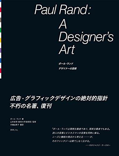 Paul Rand: A Designer's Art / ポール・ランド デザイナーの芸術