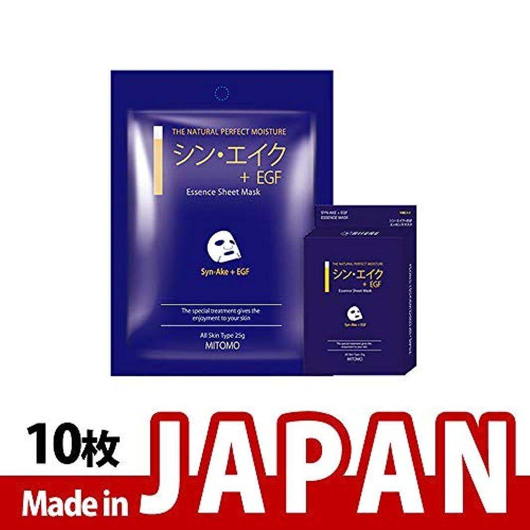ジュースダム砦MITOMO【MC001-A-3】日本製蛇毒+EGFエイジングケア シートマスク/10枚入り/10枚/美容液/マスクパック/送料無料
