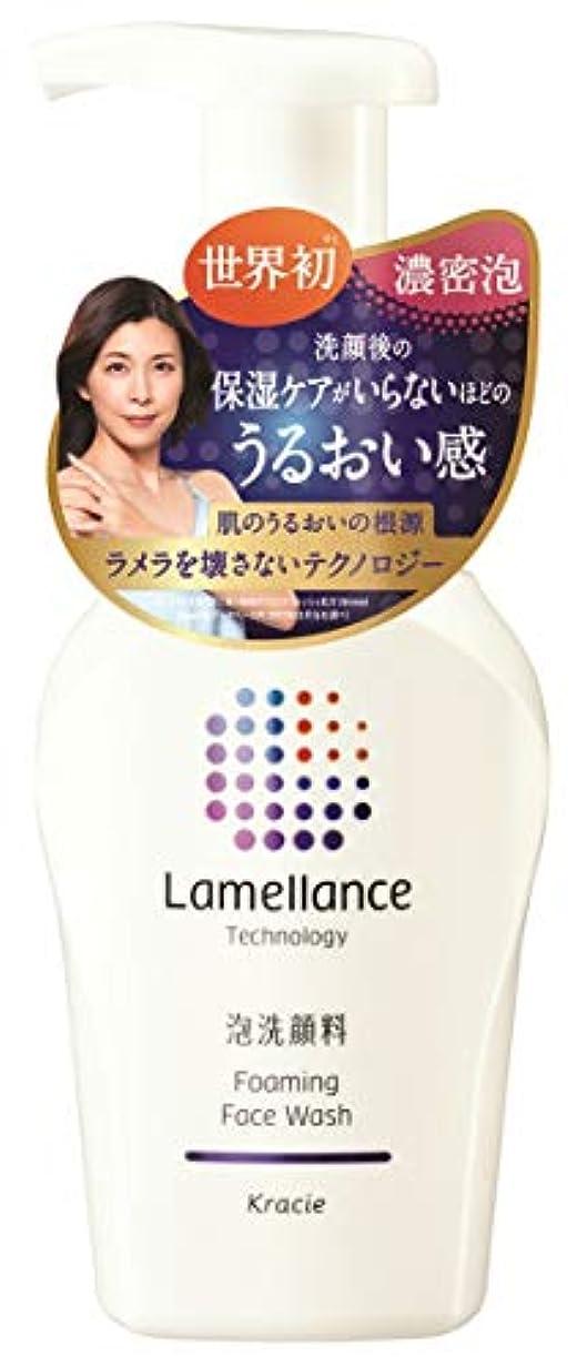 受け皿不条理押すラメランス 泡フェイスウォッシュ160mL(透明感のあるホワイトフローラルの香り) 角質層のラメラを濃密泡で包み込みしっとり泡洗顔