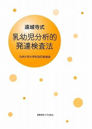 遠城寺式・乳幼児分析的発達検査法―九州大学小児科改訂新装版の詳細を見る