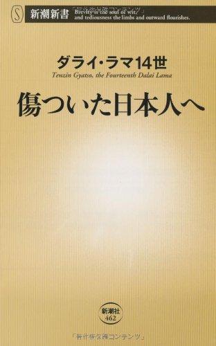 傷ついた日本人へ (新潮新書)