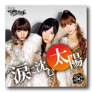 AKB48 チームサプライズ 涙に沈む太陽 パチンコホールVer. [CD+DVD]