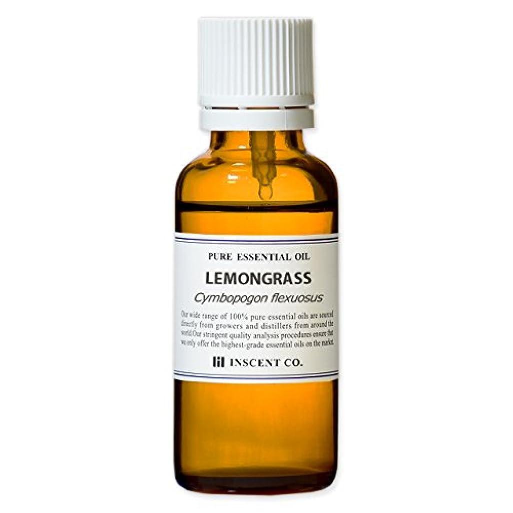 硬さ公遠足レモングラス 30ml インセント アロマオイル AEAJ 表示基準適合認定精油