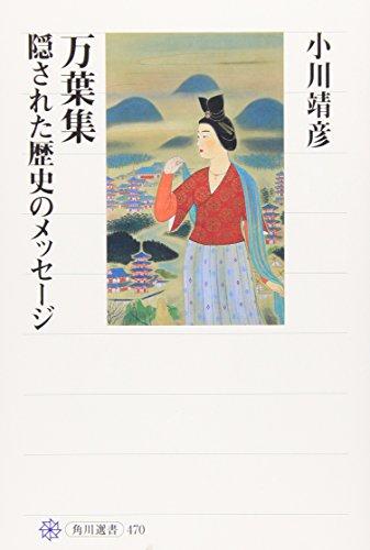 万葉集 隠された歴史のメッセージ (角川選書)の詳細を見る