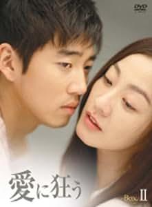愛に狂う BOX-II [DVD]