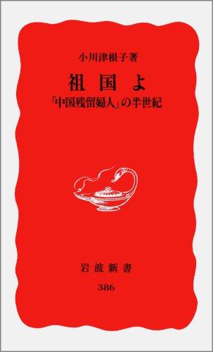 祖国よ―「中国残留婦人」の半世紀 (岩波新書)の詳細を見る