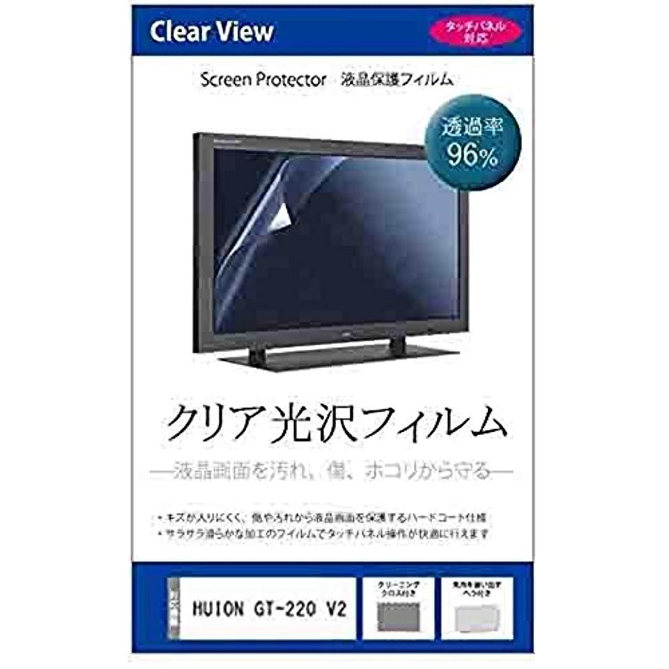クローゼット別の追放するメディアカバーマーケット HUION GT-220 V2 液晶ペンタブレット [21.5インチ(1920x1080)]機種用 【クリア光沢液晶保護 フィルム 】